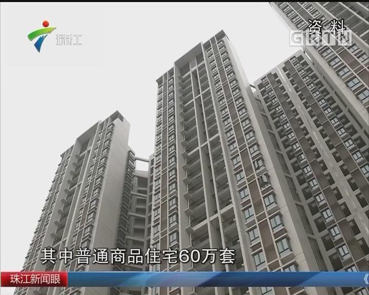 广州未来5年拟建75万套住房