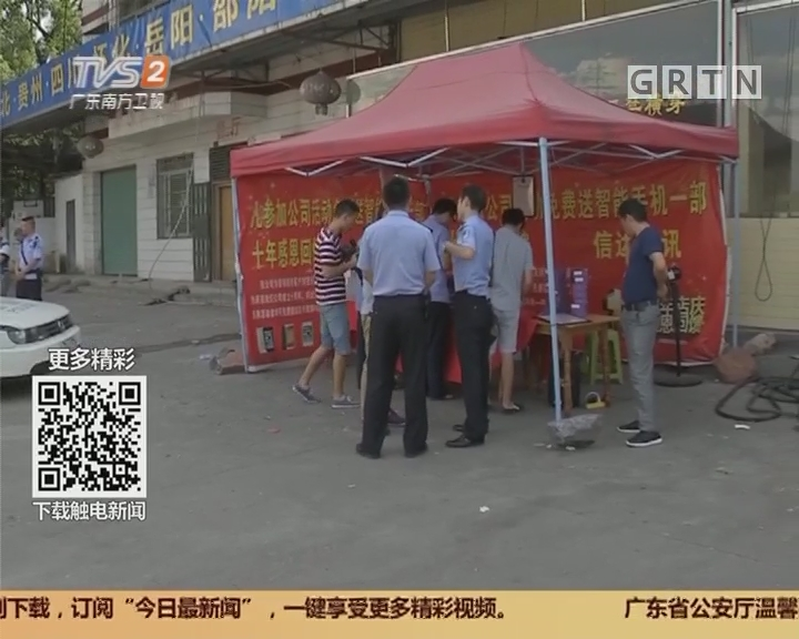 """韶关乐昌:设置""""中奖""""陷阱 诈骗团伙被端"""