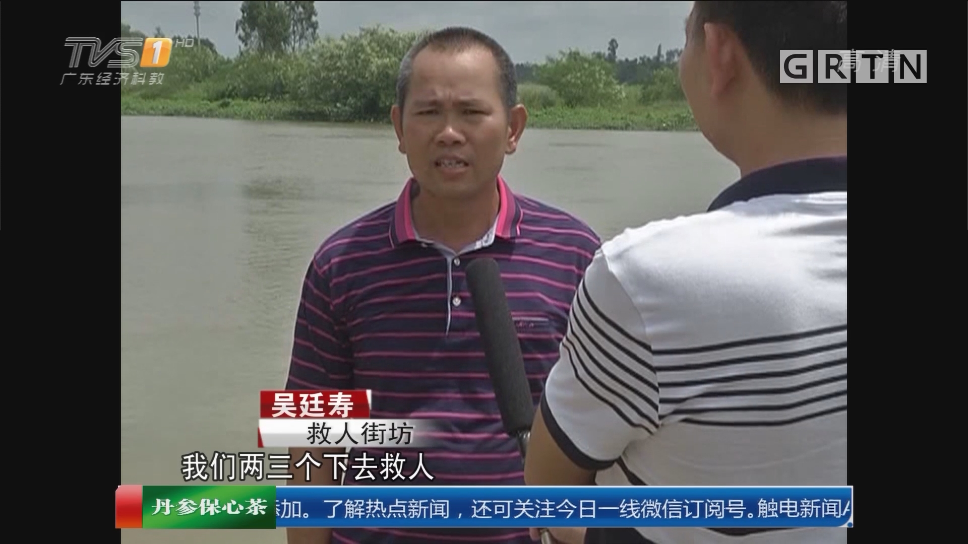 """系列专栏""""温度"""":湛江廉江 男子不慎跌落水坝 四村民合力相救"""