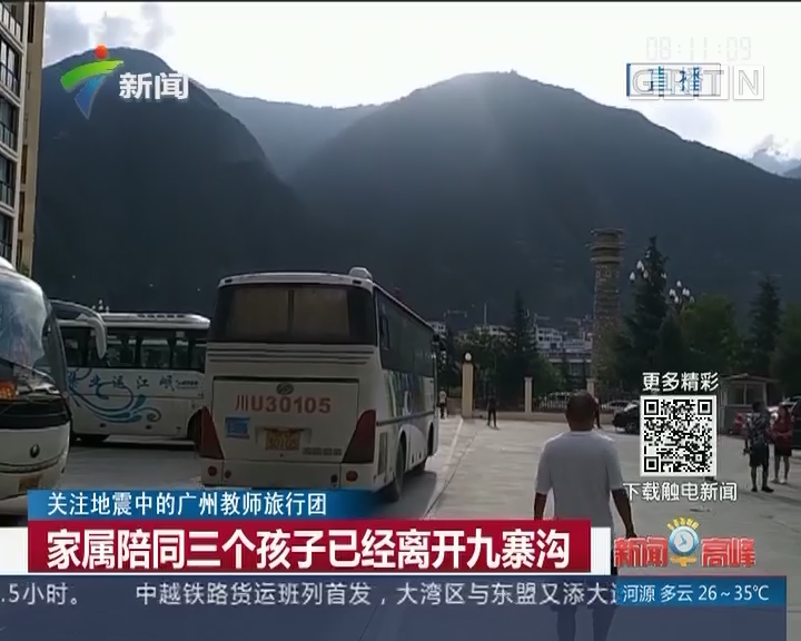关注地震中的广州教师旅行团:家属陪同三个孩子已经离开九寨沟