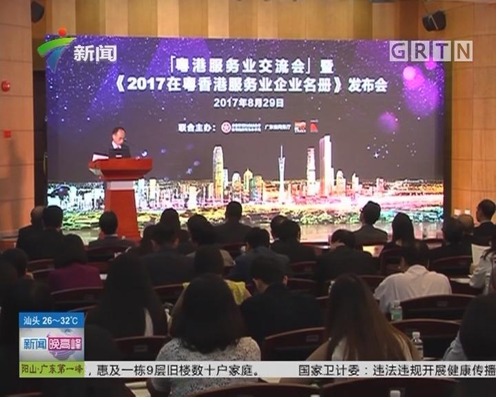 谋合作共发展:粤港服务业交流会在广州举行
