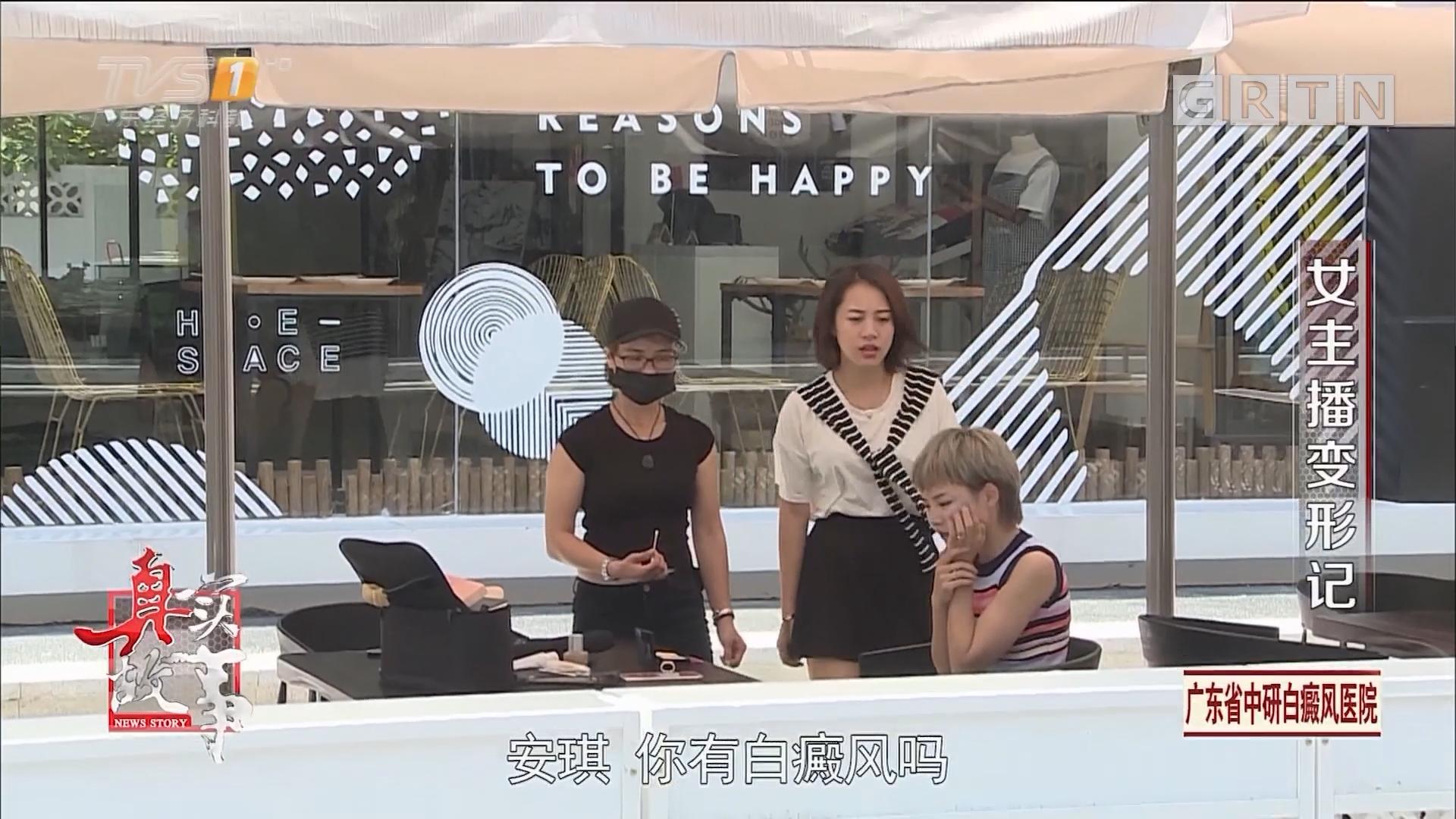 [HD][2017-08-04]真实故事:女主播变形记