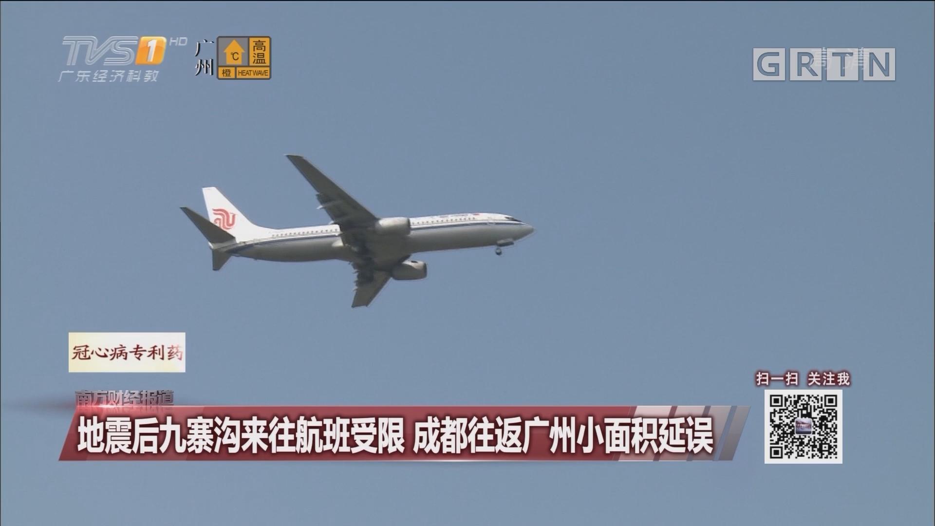 地震后九寨沟来往航班受限 成都往返广州小面积延误