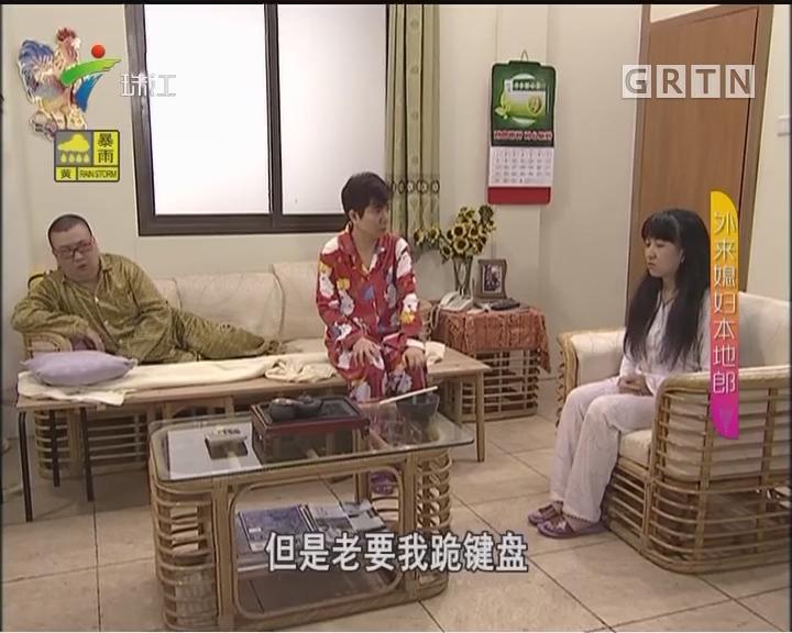 [2017-08-27]外来媳妇本地郎:霸凌网事(下)