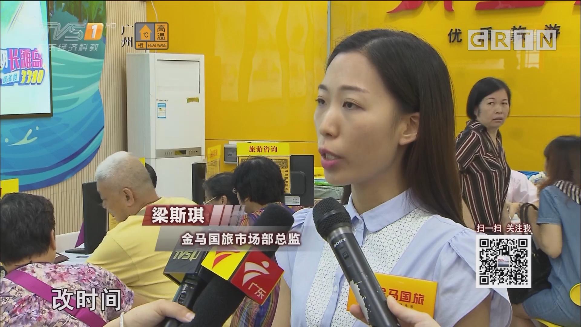 广东在九寨沟团队游客约1830人 目前没有人员伤亡