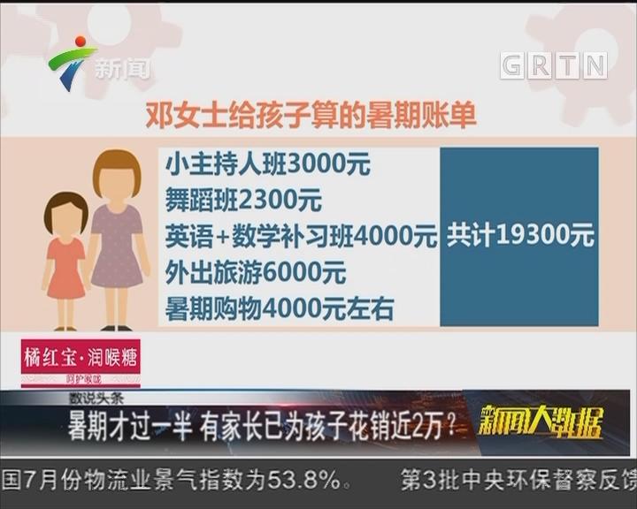 暑期才过一半 有家长已为孩子花销近2万?