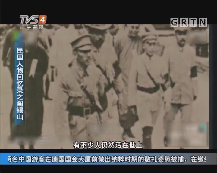 [2017-08-07]军晴剧无霸:历史钩沉:民国人物回忆录之阎锡山