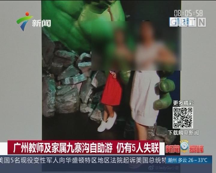 广州教师及家属九寨沟自助游 仍有5人失联