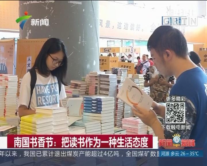 南国书香节:把读书作为一种生活态度