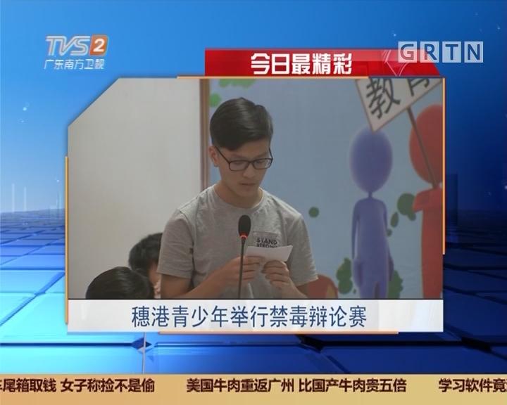 今日最精彩:穗港青少年举行禁毒辩论赛