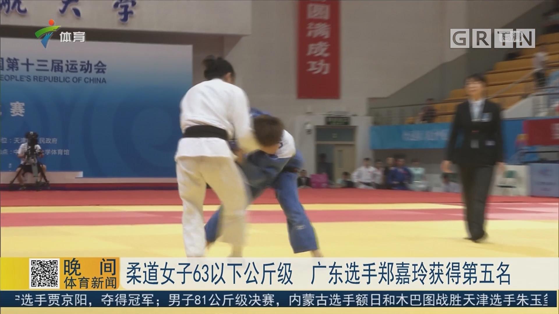柔道女子63以下公斤级 广东选手郑嘉玲获得第五名