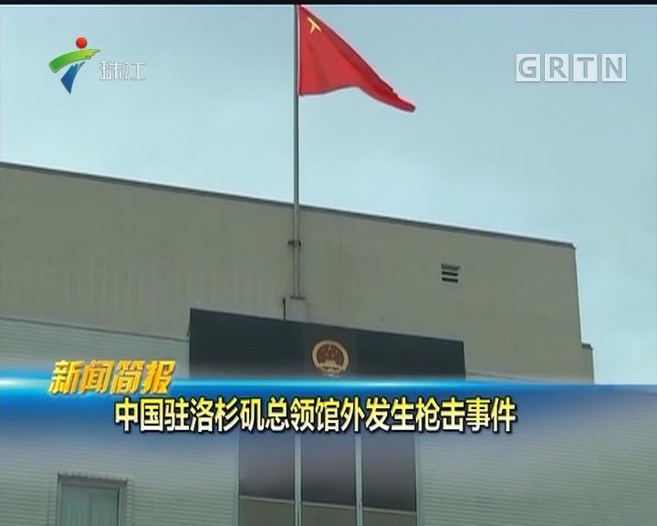 中国驻洛杉矶总领馆外发生枪击事件