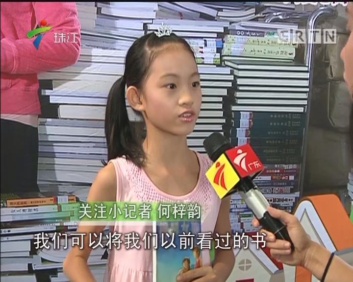 关注小记者走入书香节 赠书山区暖童心