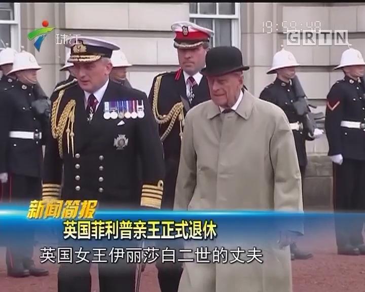 英国菲利普亲王正式退休