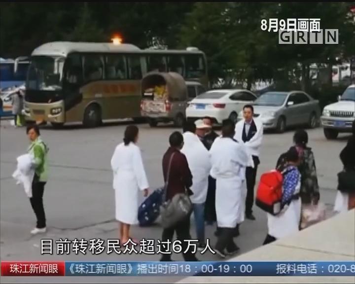 九寨沟7.0级地震已致20人死亡431人受伤