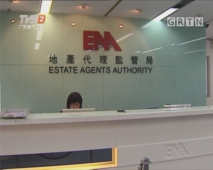 香港楼市萎缩 中介竞争加剧