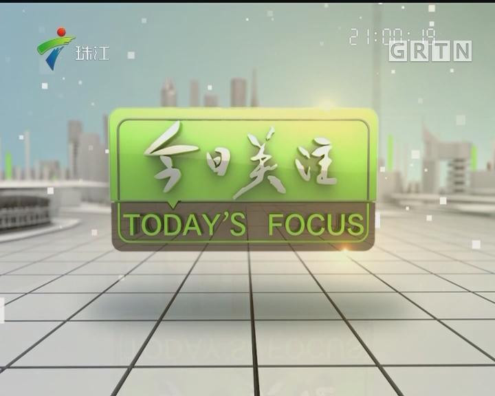 [2017-08-12]今日关注:广州今日起首套房贷利率上调5%