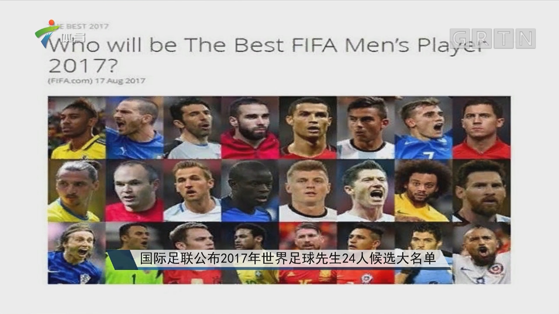 国际足联公布2017年世界足球先生24人候选大名单