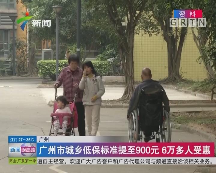 广州:广州市城乡低保标准提至900元 6万多人受惠