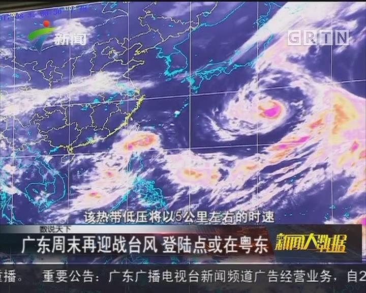 广东周末再迎战台风 登陆点或在粤东