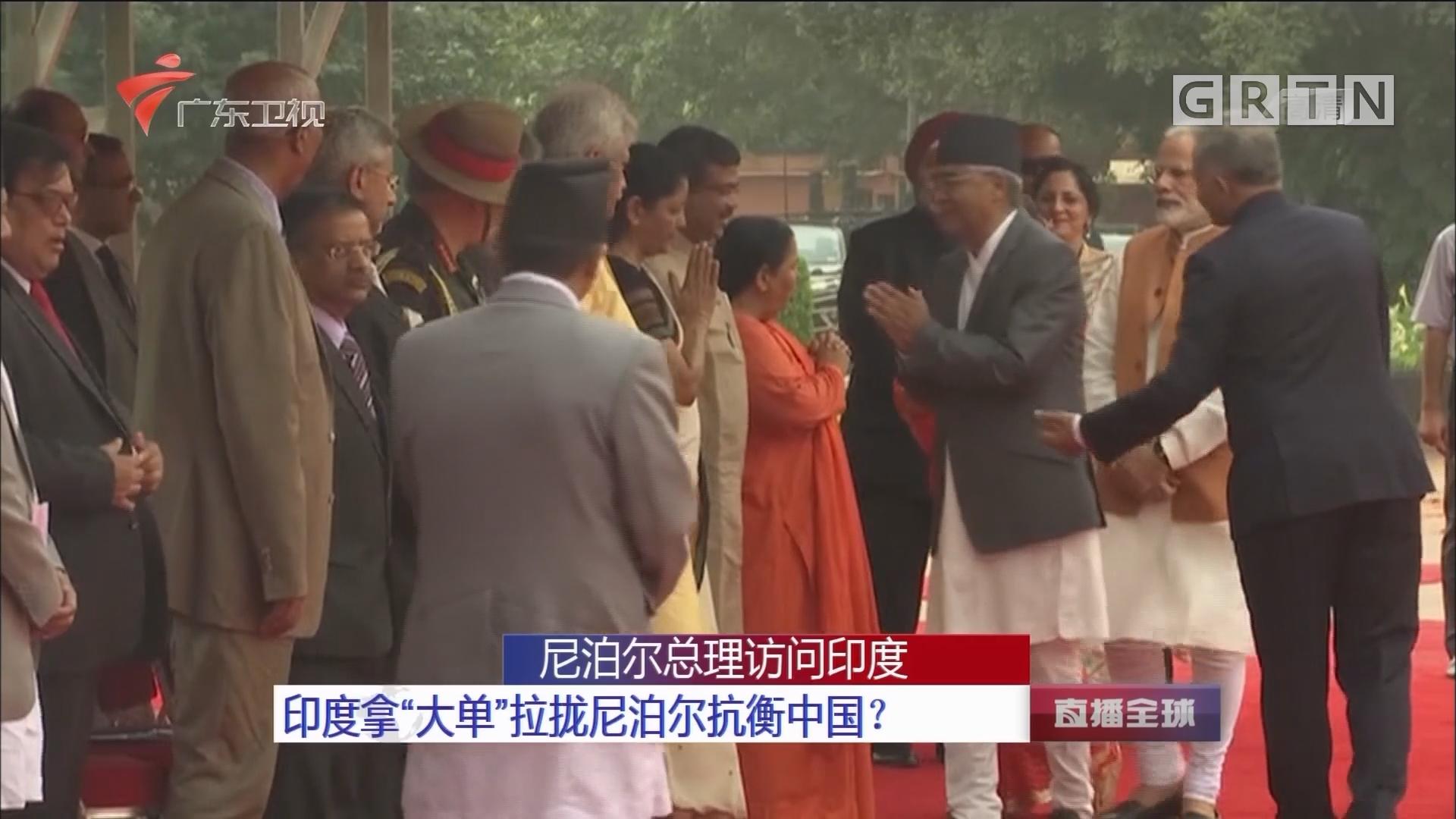 尼泊尔总理访问印度:尼、印将讨论2.5亿美元大单