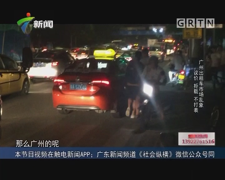 [2017-08-21]社会纵横:广州出租车市场乱象 议价 拒载 不打表