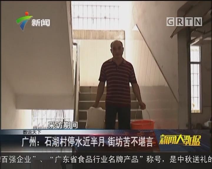 广州:石湖村停水近半月 街坊苦不堪言