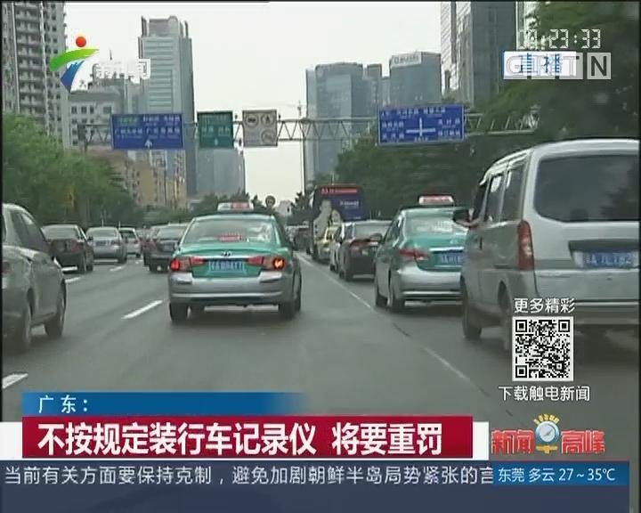 广东:不按规定安装行车记录仪 将要重罚