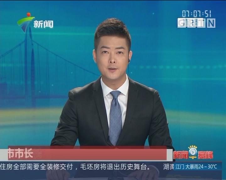 陈如桂当选深圳市市长