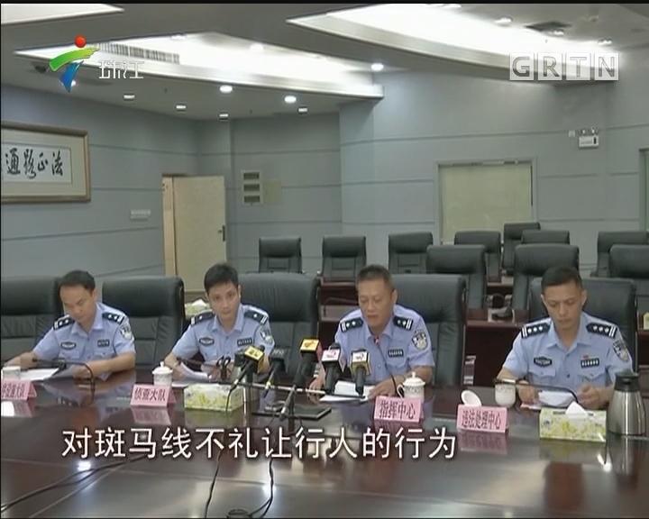 不礼让斑马线 广州交警将启用设备抓拍