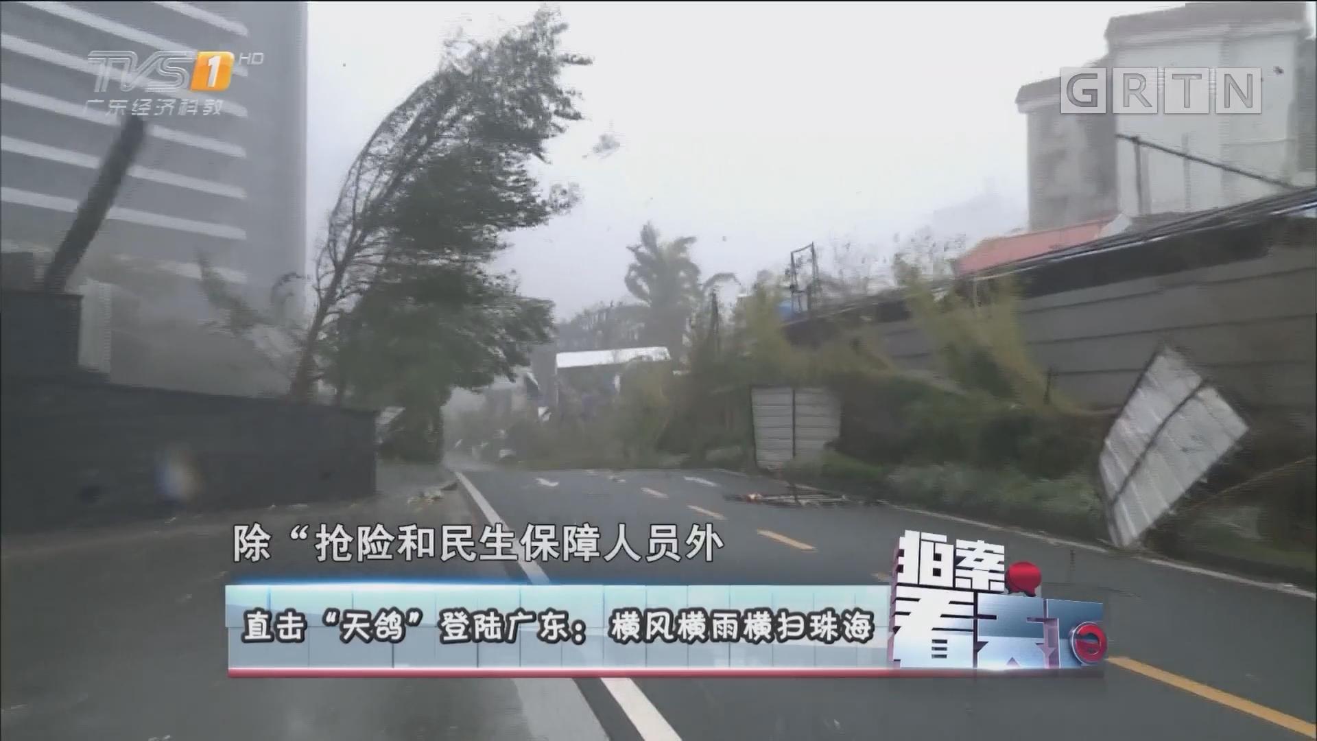 "[HD][2017-08-24]拍案看天下:直击""天鸽""登陆广东:横风横雨横扫珠海"