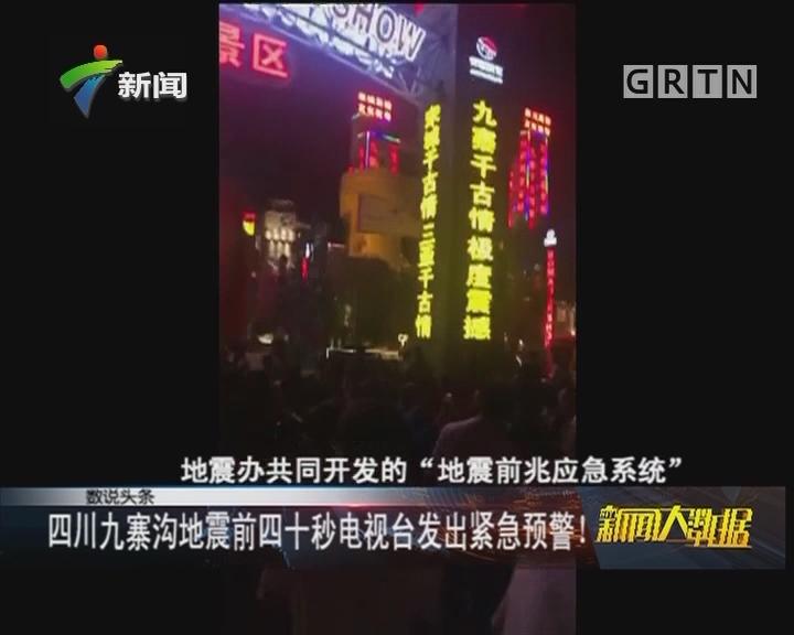 四川九寨沟地震前四十秒电视台发出紧急预警!