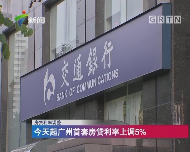 房贷利率调整:今天起广州首套房贷利率上调5%