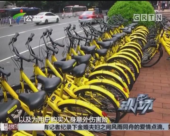 共享单车新规 未满12岁儿童禁止使用