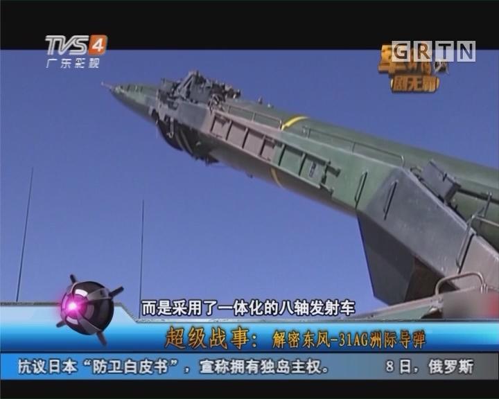[2017-08-09]军晴剧无霸:超级战事:解密东风—31AG洲际导弹