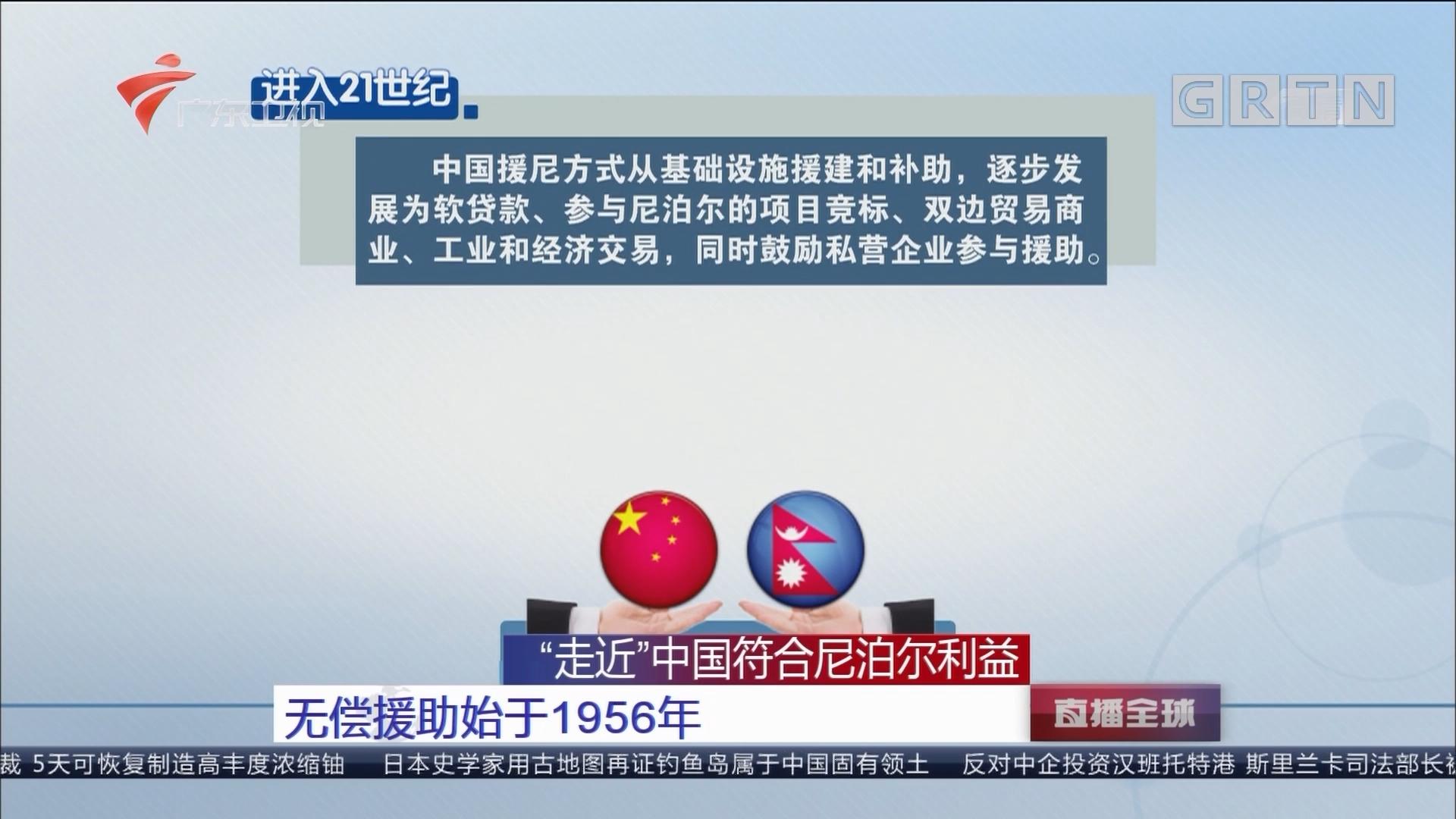 """""""走近""""中国符合尼泊尔利益:两国关系发展迅速"""