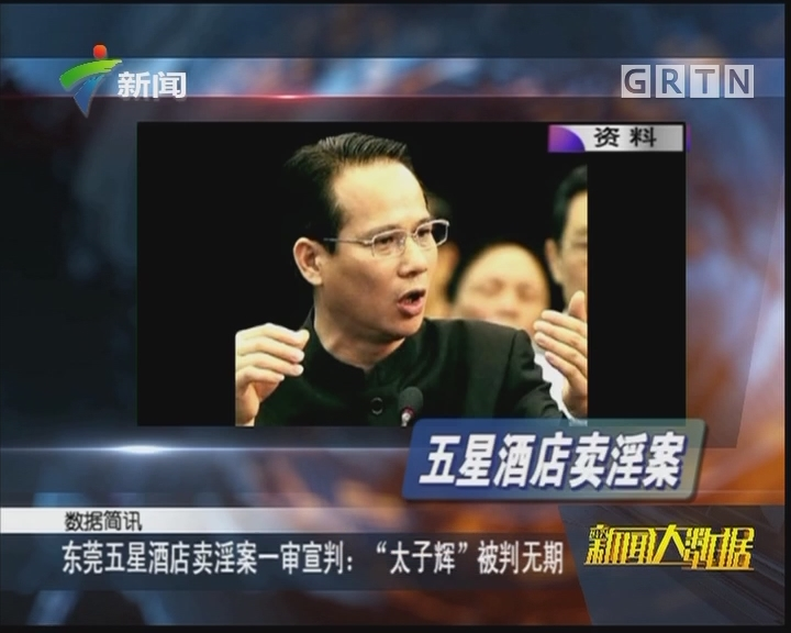 """东莞五星酒店卖淫案一审宣判:""""太子辉""""被判无期"""