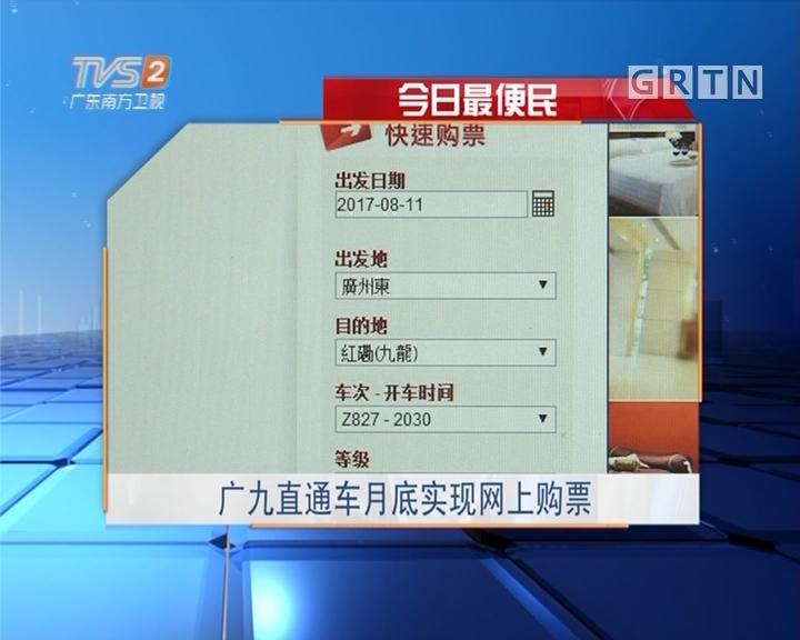 今日最便民:广九直通车月底实现网上购票