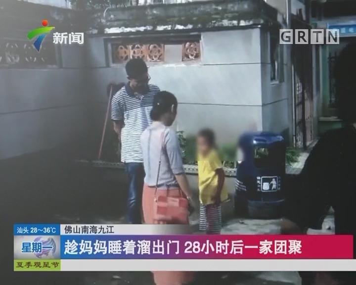 佛山南海九江:佛山7岁男童走失 全城警民接力寻亲