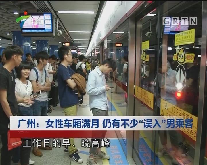 """广州:女性车厢满月 仍有不少""""误入""""男乘客"""