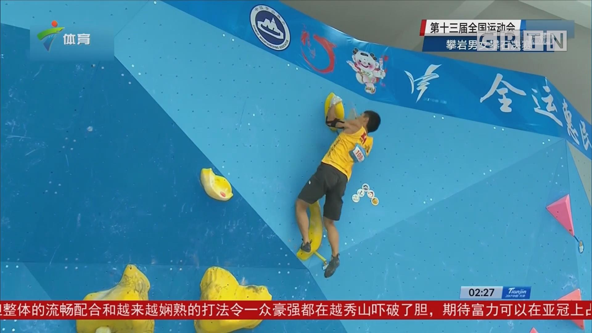 全运会攀石决赛 广东选手获一金一铜