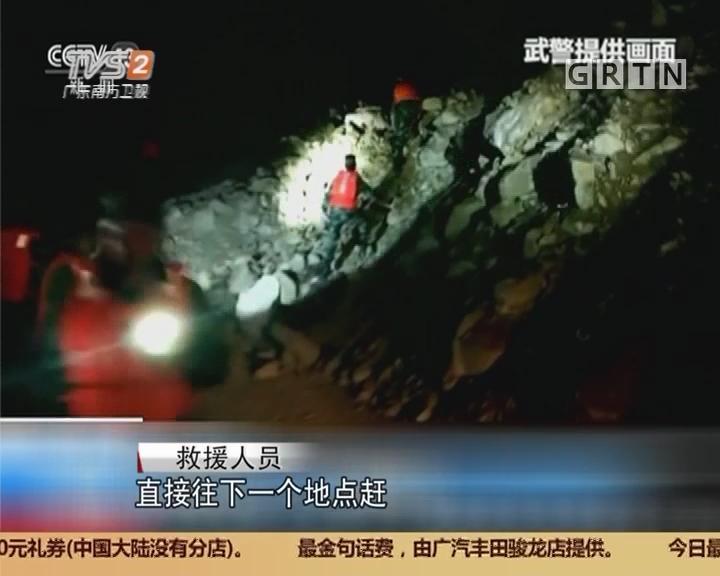 关注九寨沟7级地震:救援队伍星夜驰援灾区展开营救