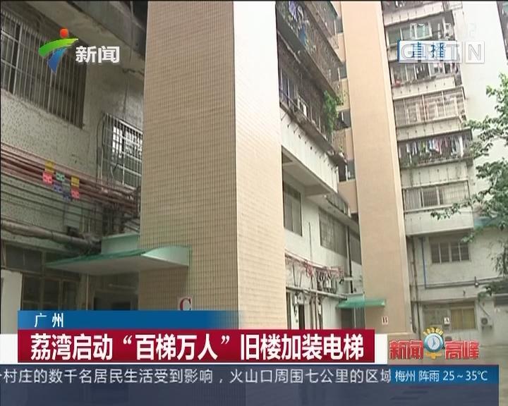 """广州:荔湾启动""""百梯万人""""旧楼加装电梯"""