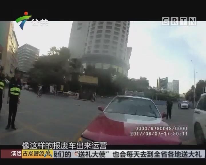 报废车辆冒充的士 拖行交警被拘留