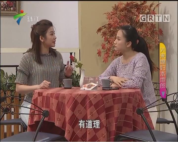 [2017-08-12]外来媳妇本地郎:渴望成功(下)