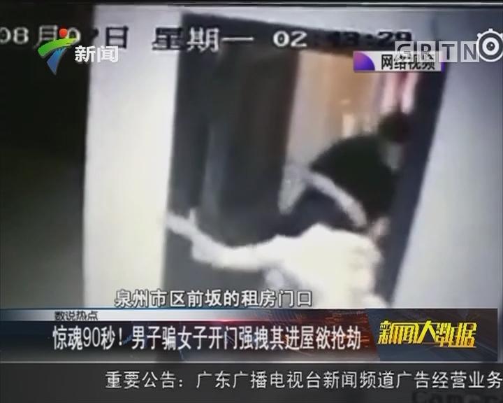 惊魂90秒!男子骗女子开门强拽其进屋欲抢劫
