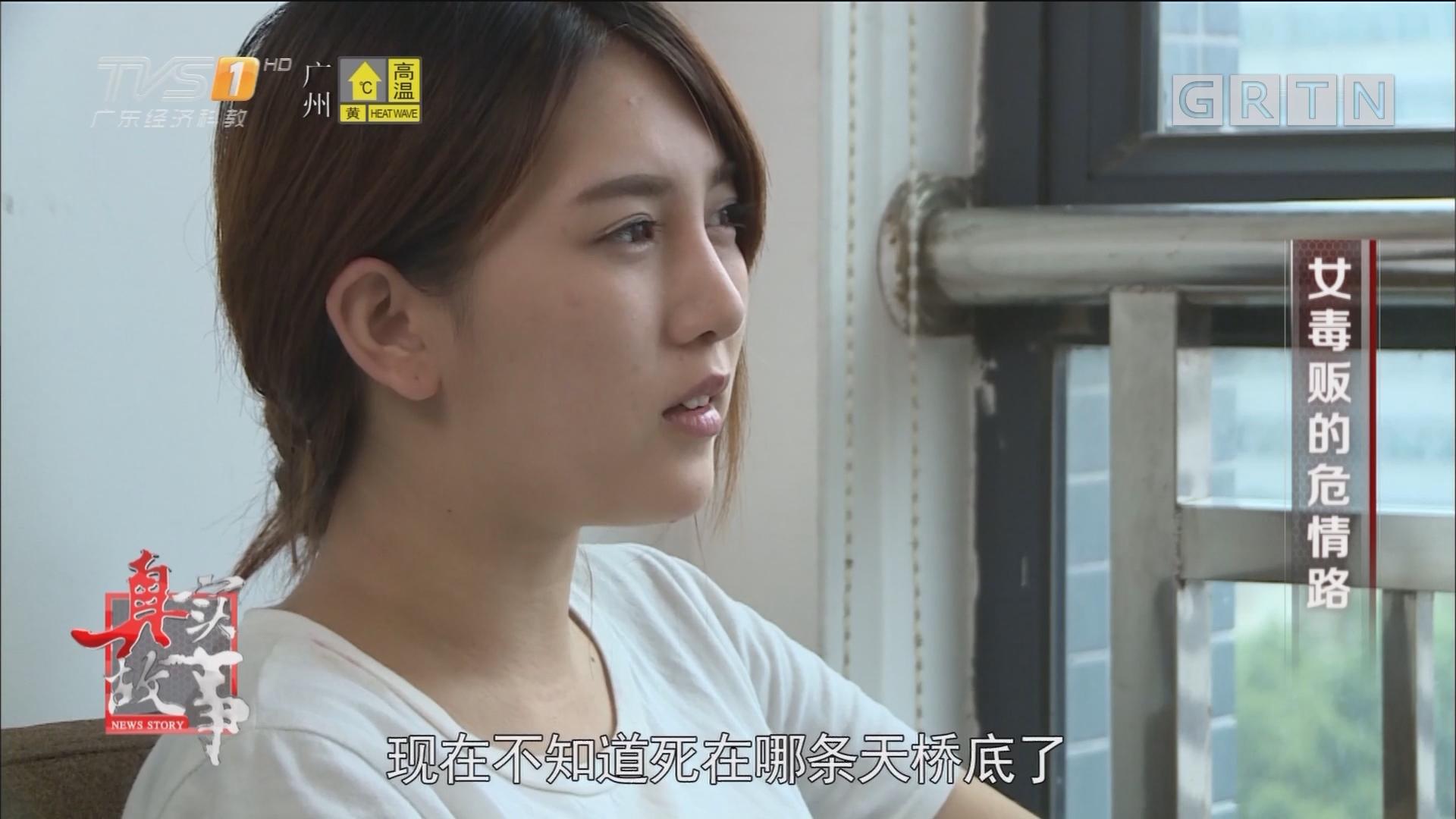 [HD][2017-08-17]真实故事:女毒贩的危情路