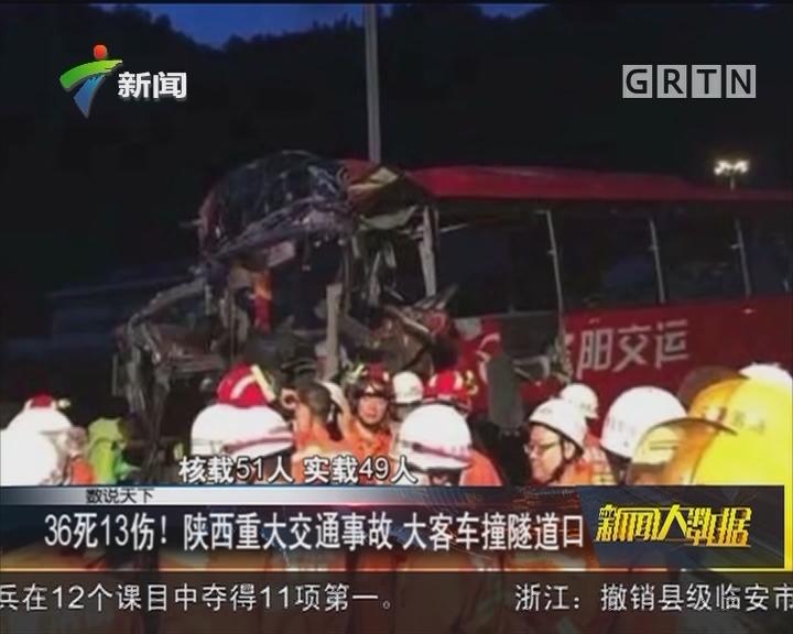 36死13伤!陕西重大交通事故 大客车撞隧道口