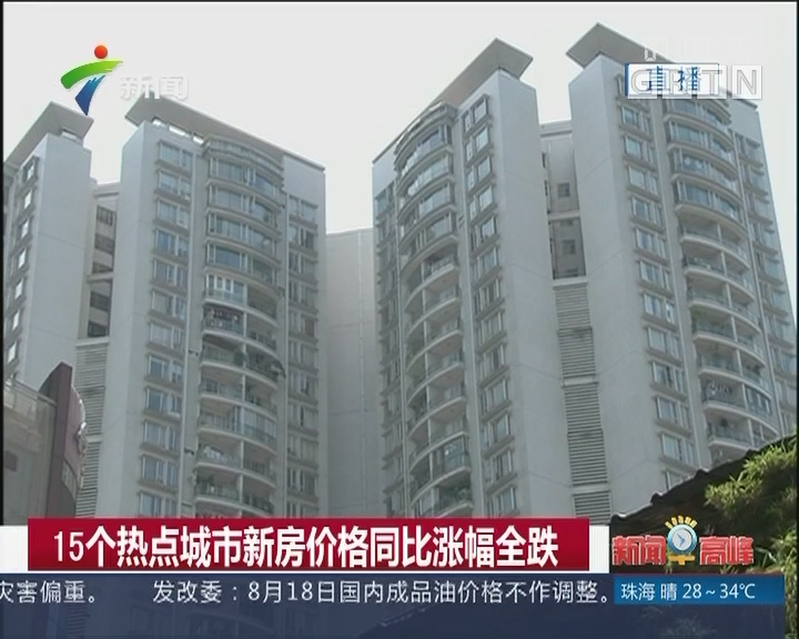 15个热点城市新房价格同比涨幅全跌