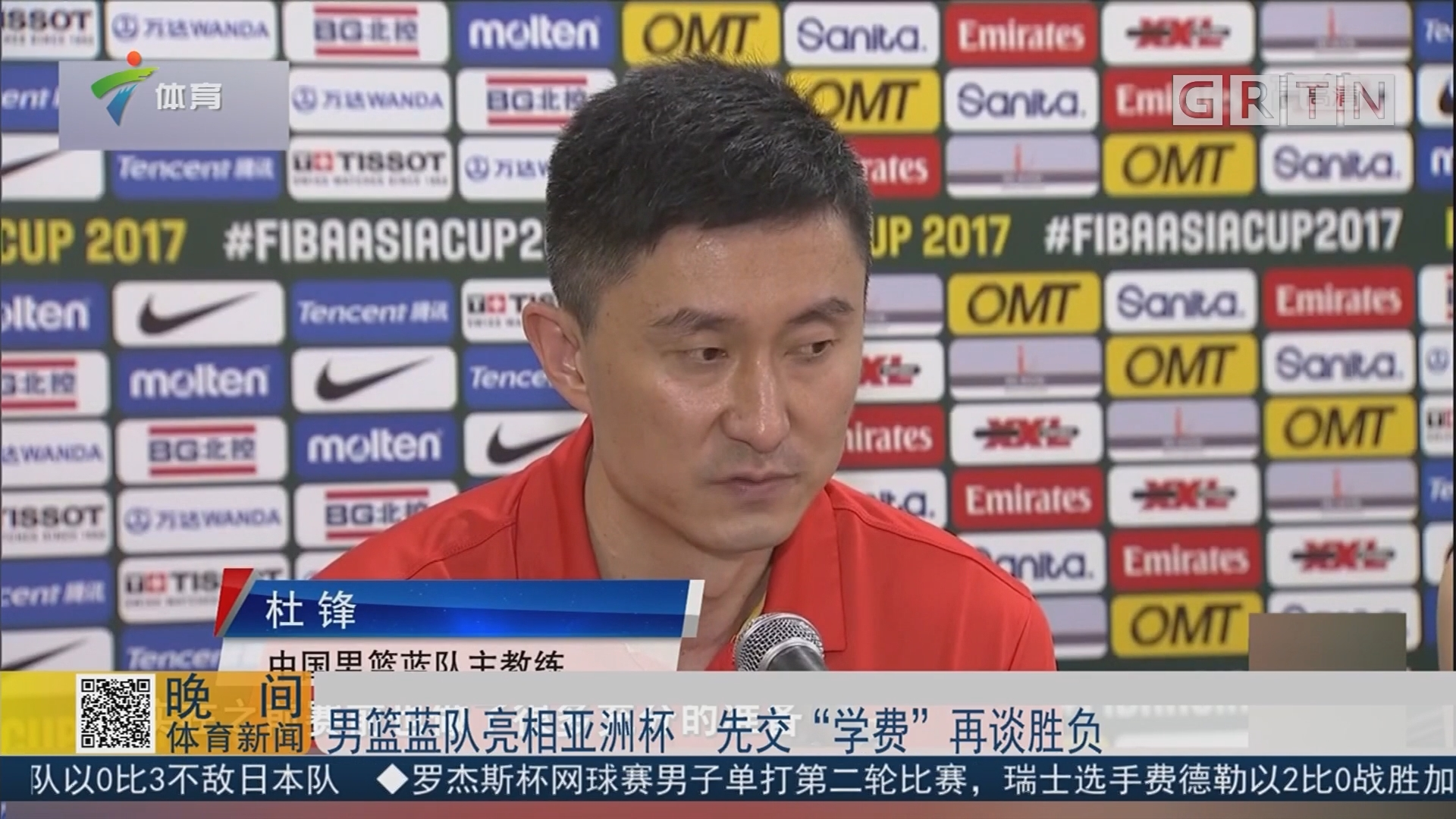 """男篮蓝队亮相亚洲杯 先交""""学费""""再谈胜负"""